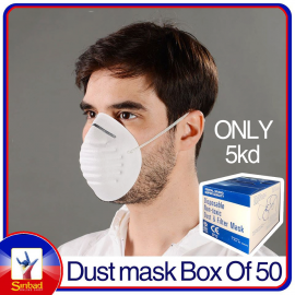 Dust Mask Box Of 50 / Please note only one box per order
