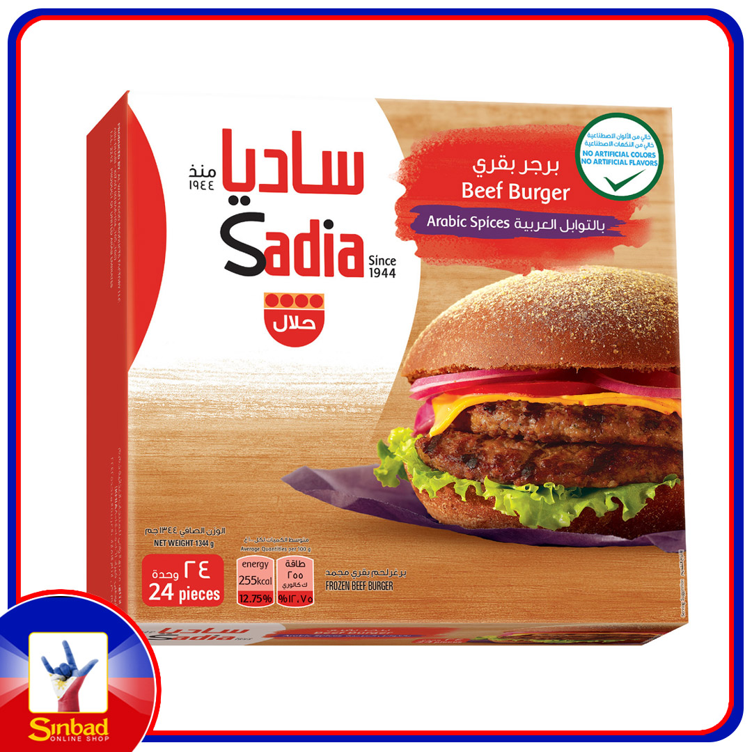 Sadia Beef Burger Arabic Spices 24pcs 1.344kg